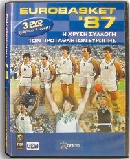 EUROBASKET 1987 ΣΕ 3 DVD ΕΥΡΩΠΑΙΚΟ ΠΡΩΤΑΘΛΗΜΑ